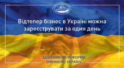 Бізнес в Україні відтепер можна зареєструвати за 24 години (1)