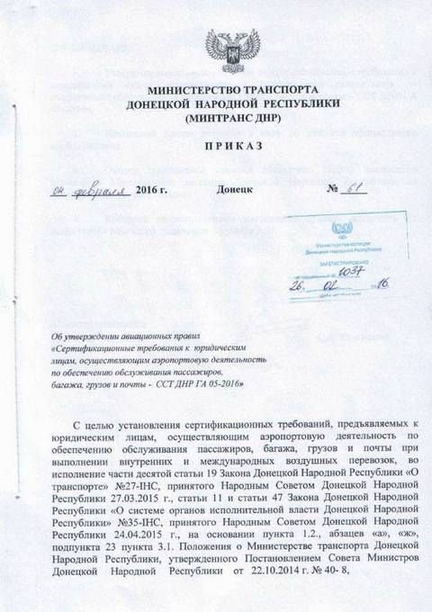 Нардеп рассказал, какую неприятность боевики готовят в Донецком аэропорту (1)