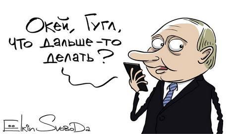 В сети появилась карикатура на растерянного Путина (1)