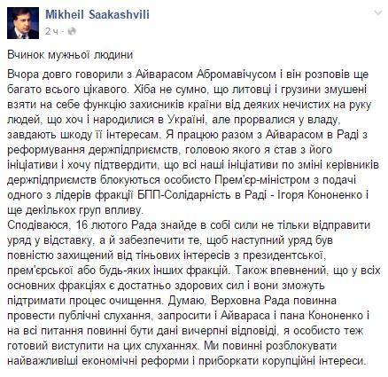 Абромавичус уходит в отставку: реакция соцсетей (13)