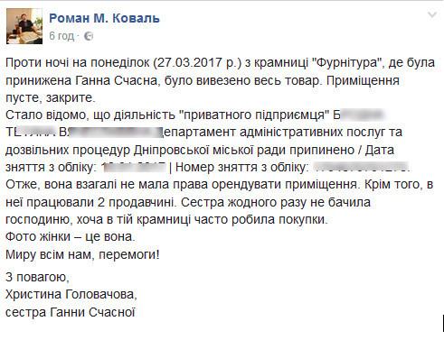 Побиття вдови бійця АТО в Дніпрі: стало відомо про несподіваний підсумок (1)
