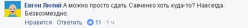 """Заява Савченко щодо Криму: в мережі з'явилися смішні варіанти """"обміну"""" (3)"""