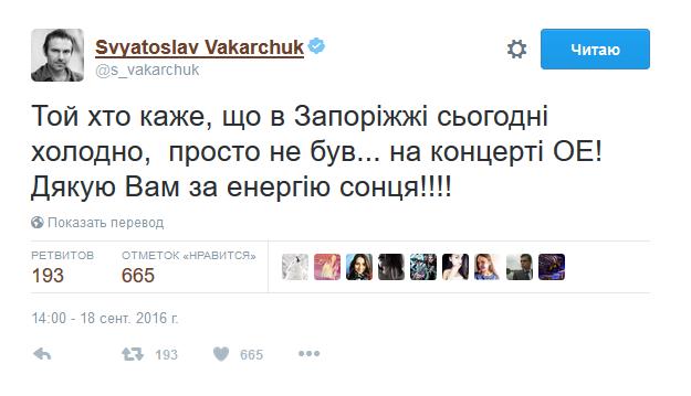 """Вакарчук влаштував """"спеку"""" у Запоріжжі: опубліковані відео (1)"""