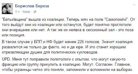 К этим бусам коалиция не идет: соцсети о выходе Тимошенко из большинства в Раде (2)