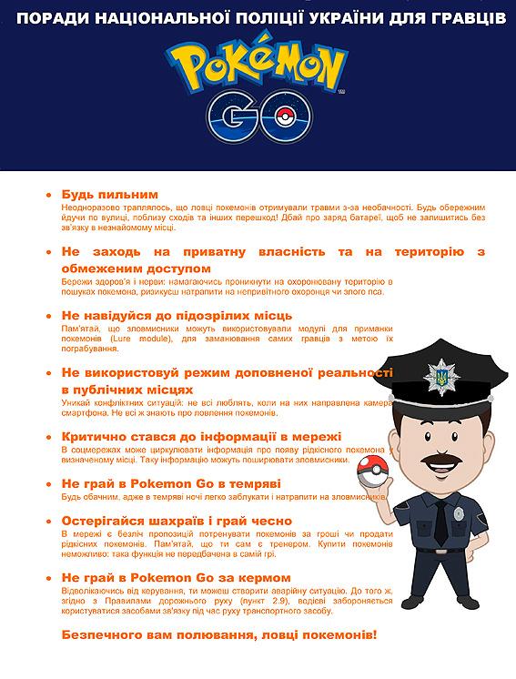 У Авакова дали поради для ловців покемонів: з'явилася інфографіка (1)