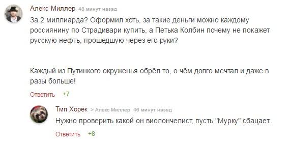 """Музикант-друг Путіна показав """"президентську"""" віолончель: в соцмережах сміються (2)"""