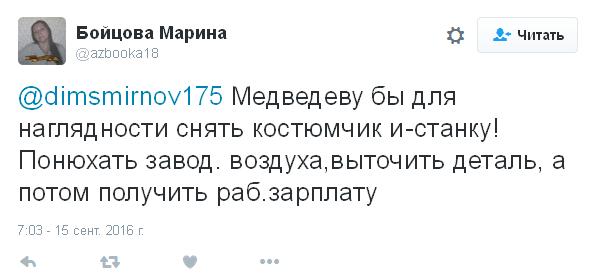 Подарунок Путіна Медведєву підірвав соцмережі: з'явилися фото і відео (3)