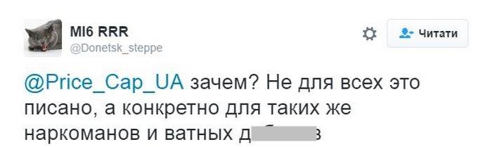 Загострення на Донбасі: соцмережі посміялися над зведеннями бойовиків ДНР (4)