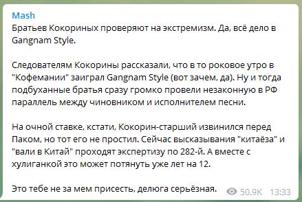 Могут посадить на 12 лет: скандальному российскому футболисту Кокорину светит срок за драку и экстремизм (1)