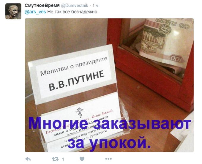 У Росії активно вчать, як молитися за Путіна: з'явилися фото (3)