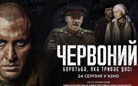 В Україні екранізували відомий історичний роман: з'явився трейлер