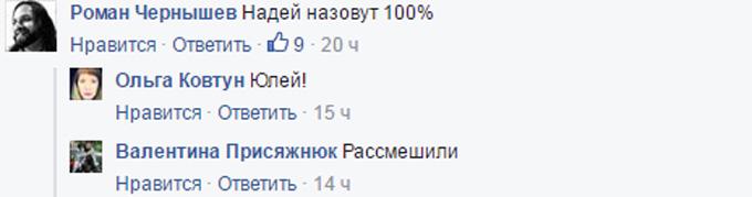 Тимошенко стала бабусею: повідомлення схвилювало соцмережі (1)