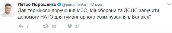 Порошенко просит помощь у НАТО: сделано важное заявление (1)