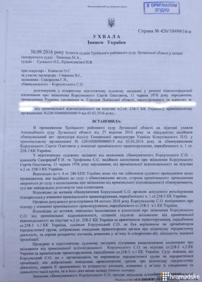 Суд прийняв резонансне рішення по одному із засновників ЛНР: опубліковані документи (1)