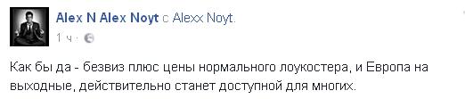 В Европу на выходные: украинцы обсуждают новость насчет авиаполетов (5)
