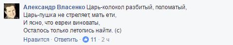 Савченко взорвала соцсети словами насчет евреев: появилось видео (5)