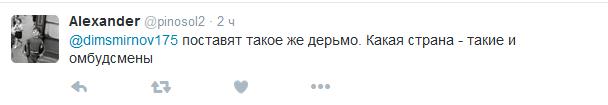 Путін звільнив одіозного російського чиновника: в соцмережах сплеск іронії (7)
