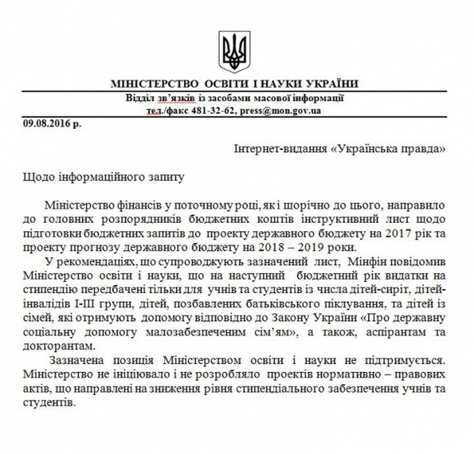Українських студентів можуть позбавити стипендій: з'явився документ (1)