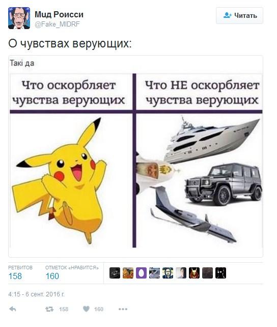 РПЦ відмовилася прощати ловця покемонів, соцмережі відповіли уїдливим жартом (2)
