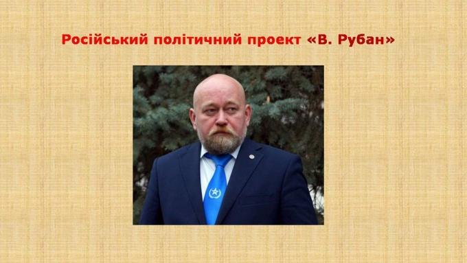 Политический продукт РФ: СБУ показала новые доказательства по делу Рубана (1)