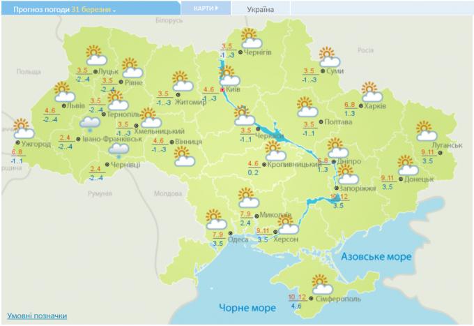 На Украину надвигается арктический фронт: в каких областях ухудшится погода (2)