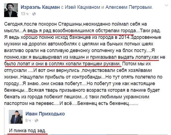 Бойовики ДНР раді, що в Донецьку знову стріляють: з'явився доказ (1)