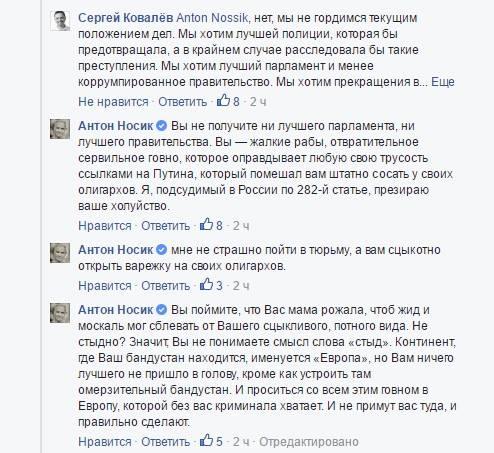 Вбивство Шеремета: українців обурили слова опозиційного російського блогера (1)