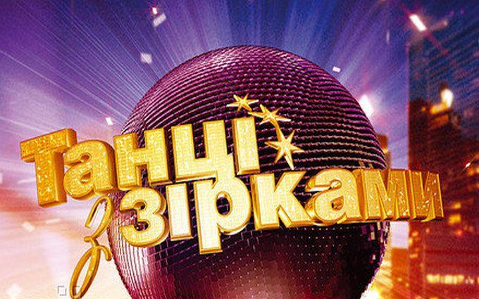 Картинки по запросу Телеканал «1+1» розкрив повний зірковий склад проекту «Танці з зірками»