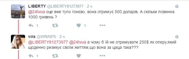 Зарплата красавицы-зама Авакова наделала шума в сети (3)