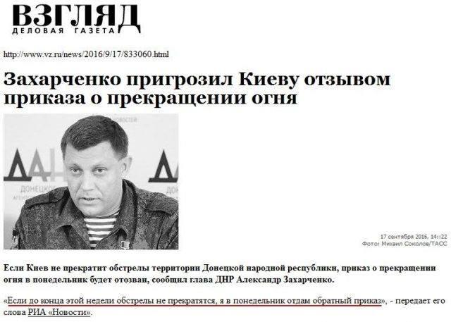 Ватажка ДНР спіймали на новому лицемірстві: соцмережі обурені (1)