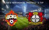 ЦСКА - Байєр: онлайн трансляція матчу