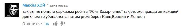 """Главарь ДНР """"умер"""": соцсети взорвало поминальное видео (4)"""