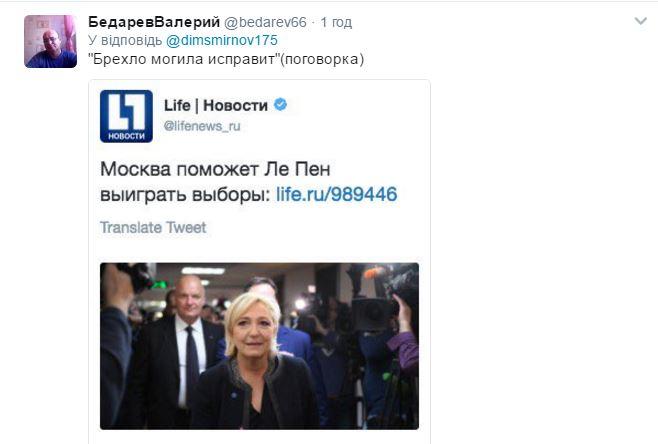 Путін на зустрічі з Ле Пен знову заходився брехати: з'явилося відео (2)