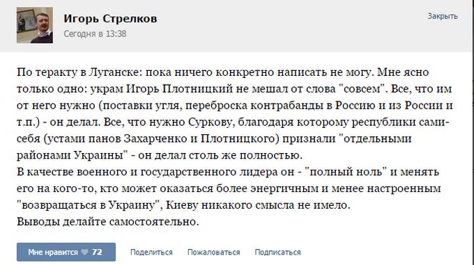 Замах на Плотницького: в мережі зібрали основні версії (2)