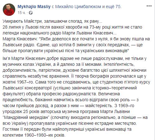 Умерла легендарная украинская радиоведущая (1)