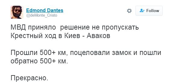 Пройшли 500 км, поцілували замок, і назад: соцмережі насмішила ситуація з хресною ходою (1)