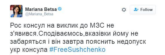 МЗС України зробило гучну заяву по російському консулові (1)