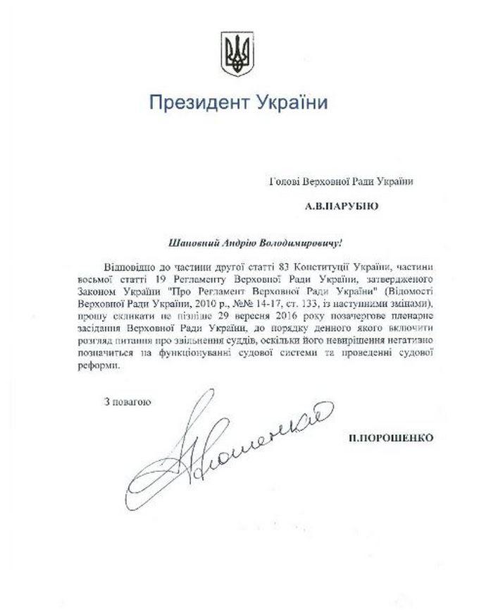 Рада збирає позачергове засідання після заклику Порошенка (1)