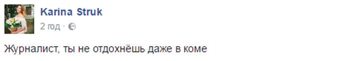 Давайте Сталина и Берию: сеть повеселило интервью с мертвым спортсменом (4)