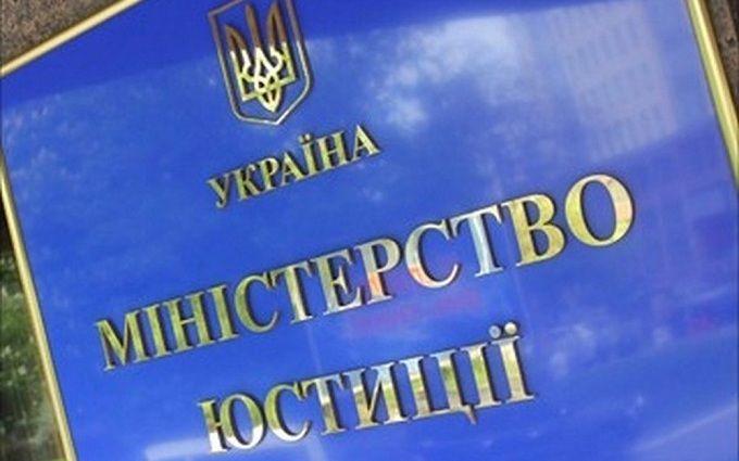 Україні пророкують серйозне зростання в світових рейтингах - Мін'юст