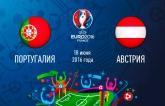 Португалия - Австрия - 0-0: хронология матча второго тура Евро-2016