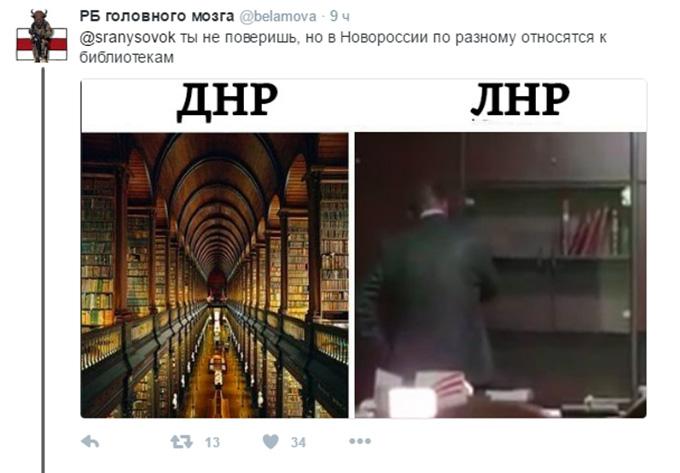 """З книгами біда: соцмережі повеселила фото """"бібліотеки ЛНР"""" (2)"""