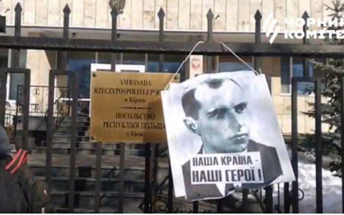 К посольству Польши принесли портрет Бандеры: появились фото и видео
