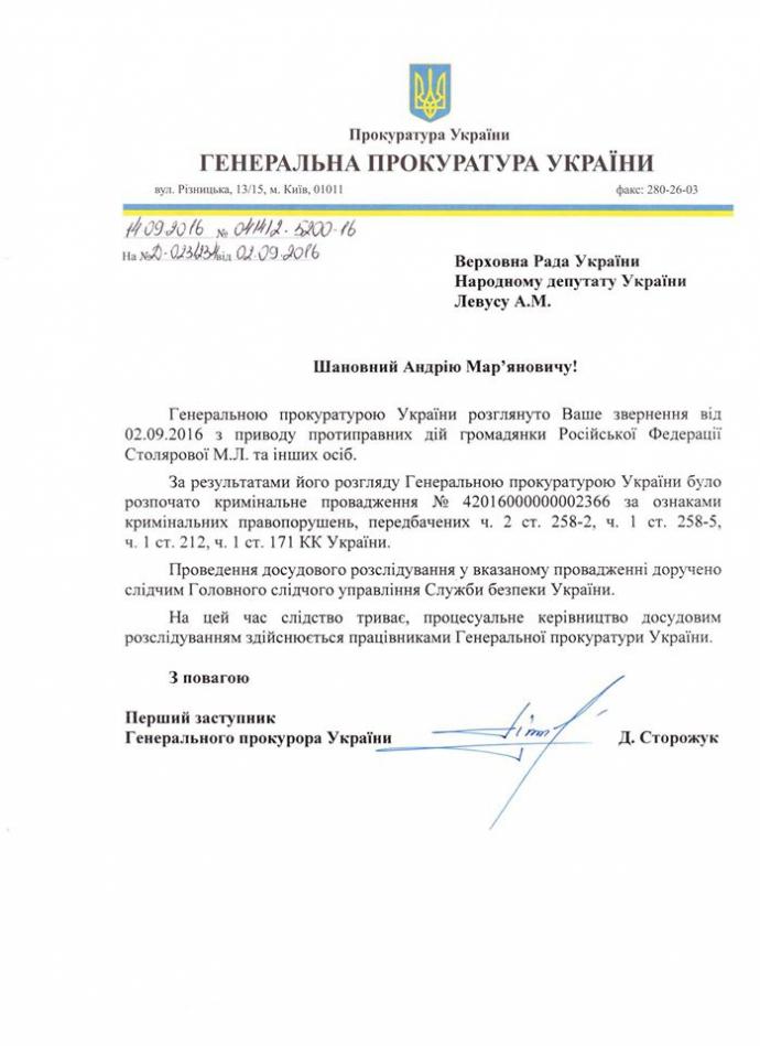 В Україні завели справу на скандальну журналістку: ГПУ повідомила деталі (1)