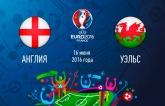 Англия - Уэльс - 2-1: хронология матча второго тура Евро-2016
