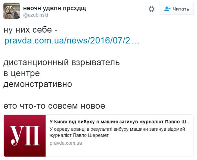 Загибель відомого журналіста в Києві: соцмережі вибухнули (2)