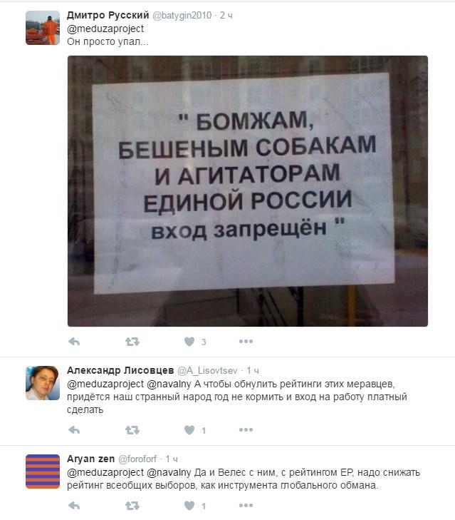 Рейтинг партії Путіна впав перед виборами: в соцмережах зловтішаються (2)