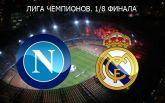 Наполи - Реал Мадрид - 1-3: онлайн матча и видео голов