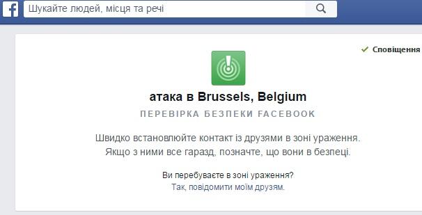 Facebook запустил особую страницу после терактов в Брюсселе: опубликовано фото (1)