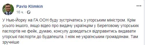 На Закарпатье начали раздавать венгерские паспорта: Украина готовит решительный ответ (1)